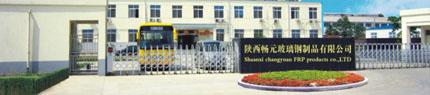 陕西畅元玻璃钢制品有限公司厂房图片
