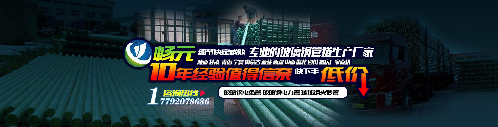 专业的玻璃钢电缆管生产厂家