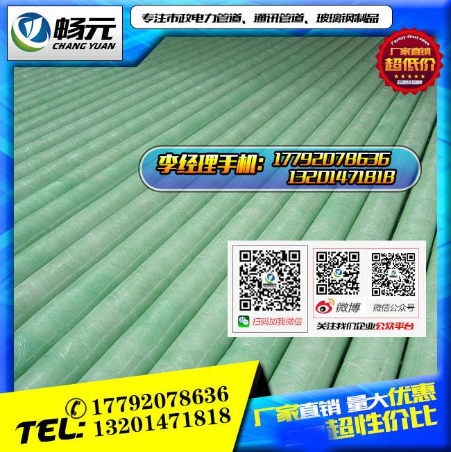 上海玻璃钢夹砂管