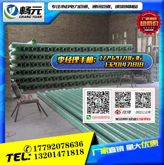 玻璃钢夹砂管110/5产品图片