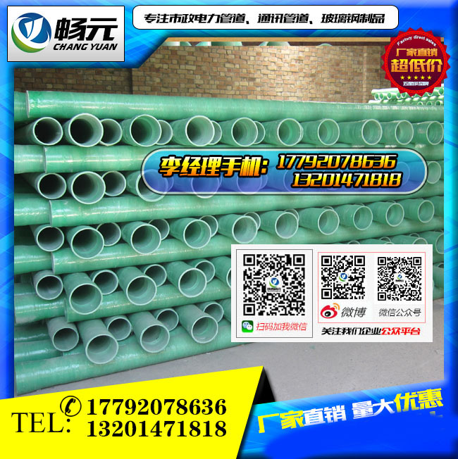 玻璃钢夹砂电力管150-5