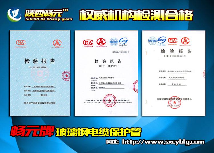 玻璃钢电力管权威机构检测合格